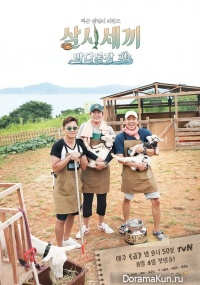 Three Meals a Day - Ocean Ranch