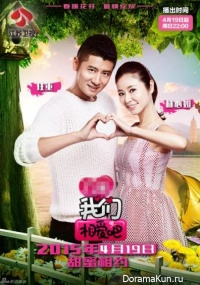 We Are in Love (Ren Zhong & Ruby Lin)