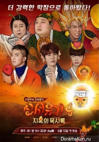 New Journey to the West Season 4