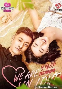 We Are in Love 2 (Shawn Yue & Zhou Dong Yu)