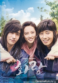 Hwarang: The Beginning BTS