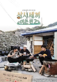 Three Meals a Day - Fishing Village 2