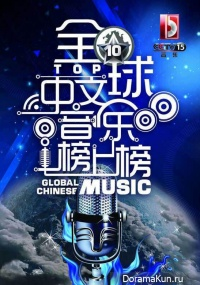 Global Chinese Music
