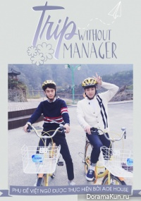Trip Without Manager