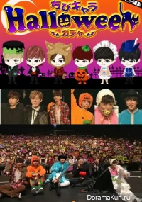U-KISS Halloween Party