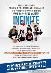 INFINITE's Showtime