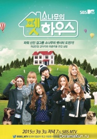 SONAMOO's Pet House