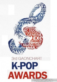 The 3rd GAON Chart Kpop Awards