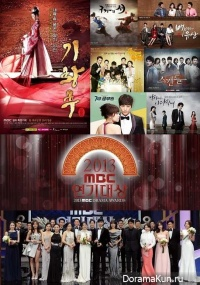 MBC Drama Awards 2013