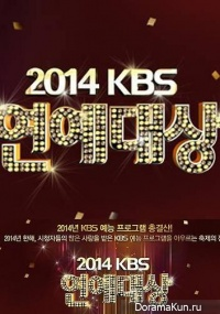 KBS Entertainment Awards 2014