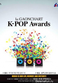The 1st Gaon Chart K-Pop Awards 2012