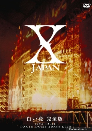 x japan shiroi yoru 1994 Кон�е��� клип� в����пления