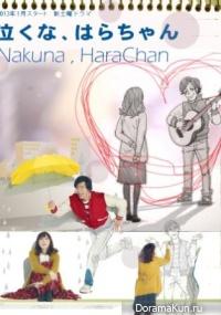 Nakuna, Hara-chan