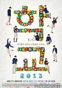 School 2013