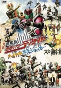 Kamen Rider Decade: All Riders vs. Dai-Shocker
