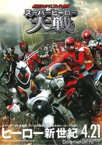 Kamen Rider vs Super Sentai: Super Hero War