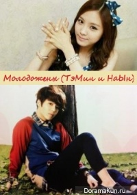 We got Married 4 (Lee Taemin & Naeun)