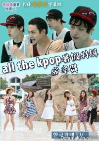 All The K-pop Summer Special