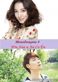We got Married 4 (Yoon Han & Lee So Yeon)