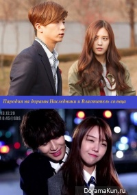 Parody The Heirs, The Master's Sun