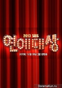 SBS Entertainment Awards 2013