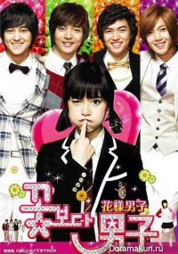 Making Off Boys Over Flowers