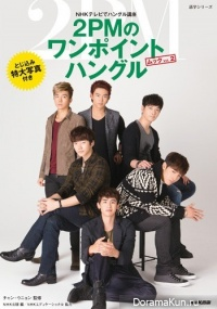 One Point Korean - 2PM Season 2