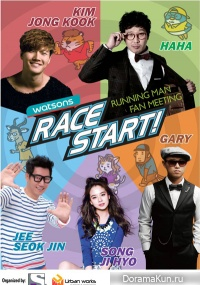 Running Man - The Quiz