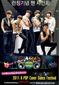 Cover Dance Festival K-POP Roadshow - 2PM