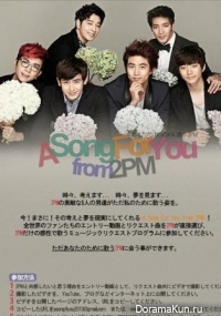 A Song For You from 2PM