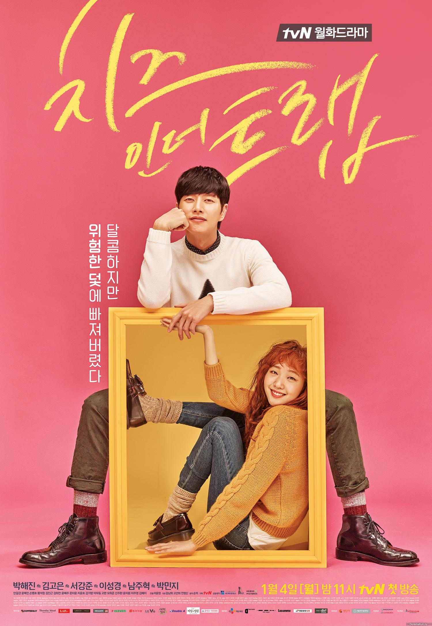 Сыр в мышеловке/Cheese in the trap (2016) - Страница 2 Cheese-in-the-Trap-Poster1-1499