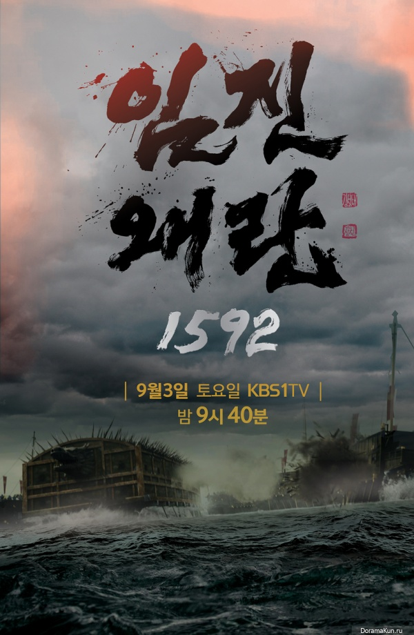 Imjin War 1592