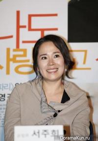 Seo Joo Hee