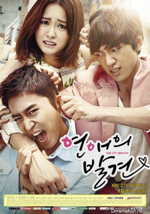 http://doramakun.ru/thumbs/users/9205/111-FOTO/New/3-New/Discovery-of-Romance-Poster1-300.jpg