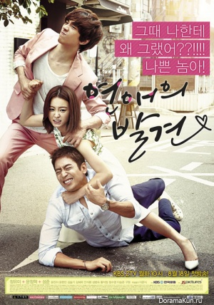 http://doramakun.ru/thumbs/users/9205/111-FOTO/New/3-New/Discovery-of-Romance-Poster2-300.jpg