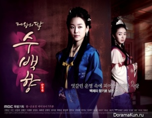 King's Daughter Soo Baek Hyang