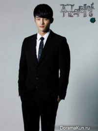 Seo In Guk as Kang Woo