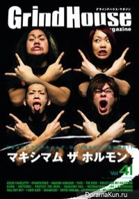 Maximum the Hormone - Deco Vs. Deco