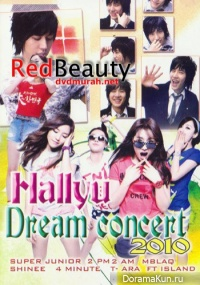 Hallyu Dream Concert 2010