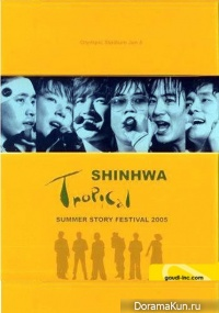 Shinhwa Tropical Summer Story Festival 2005