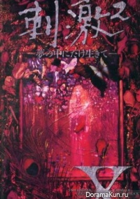 X - Japan - Visual shock Vol.3