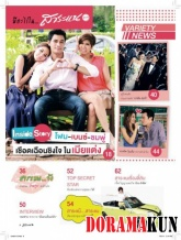 Wedded Wife (Lakorn)