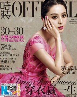Fan Bingbing Для Fashion Officiel 12/2011