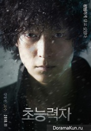 Choi Deok Moon, Jeong Eun Chae Для Haunters (Movie)