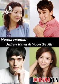 We got Married 3 (Julien Kang & Yoon Se Ah)