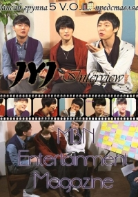 JYJ для MBN Entertainment Magazin