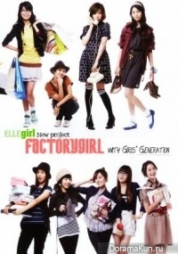 SNSD - Factory Girl