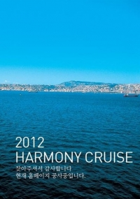 U-Kiss - Harmony Cruise