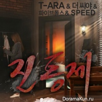 T-ara & THE SEEYA & 5dolls & SPEED – Tears Of Mind