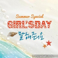 Gilr's Day – Girl's Day